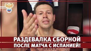 Раздевалка сборной России после матча с Испанией l РФС ТВ