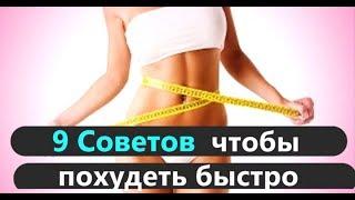 ПОХУДЕНИЕ на 10 кг. за неделю!!! 9 Советов Как Быстро Похудеть?