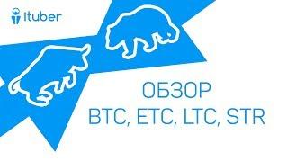 🔞 Обзор Рынка Криптовалют Bitcoin BTC, Ethereum ETC, Litecoin LTC, SiaCoin, Stellar Lumen