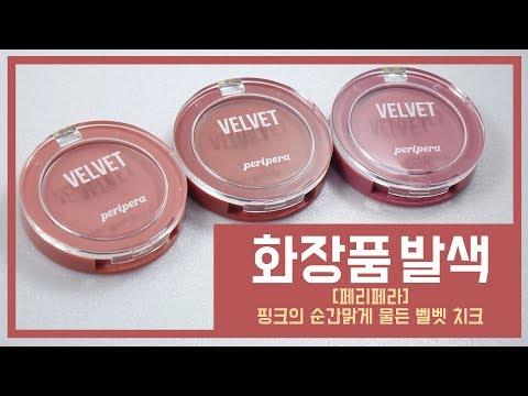 [발색영상] 페리페라 핑크의순간 맑게 물든 벨벳 치크