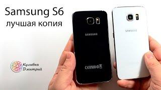 samsung S6 лучшая копия. 4 ядра MTK 6582. 5.1