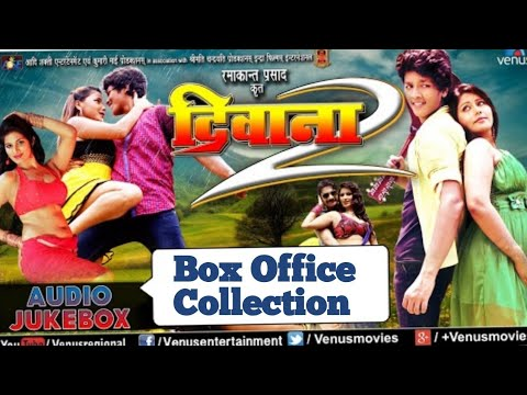 Deewana 2 Bhojpuri movie Box office Collection feat Golu