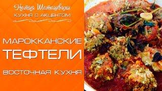 Марокканские тефтели [Кухня с акцентом] от Натии Шаташвили