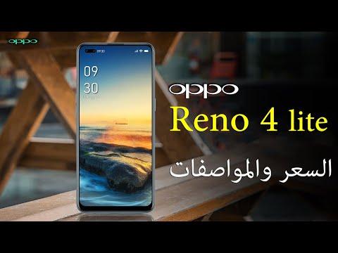 رسميا Oppo Reno 4 lite - الهاتف الخاسر
