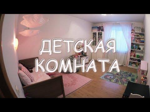 КОМНАТА ДЕВОЧКИ в 3 года / ХРАНЕНИЕ ИГРУШЕК / Рум Тур ДЕТСКАЯ КОМНАТА