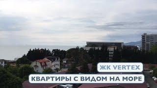 СДАННЫЙ ДОМ в центре Адлера // ЖК VERTEX - Квартиры у моря в Сочи // НЕДВИЖИМОСТЬ АДЛЕРА