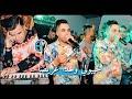 Abdou sghir | 2020 jibli wahda 3rida tablit ba lbayda avec Mounir Ricos live© by Mos Prod