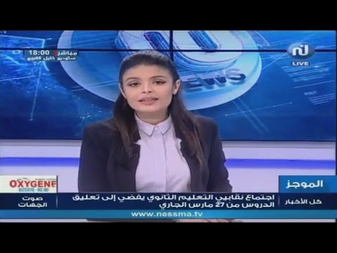 Nessma Live: Flash News de 19h00 Jeudi 18 Mars 2017