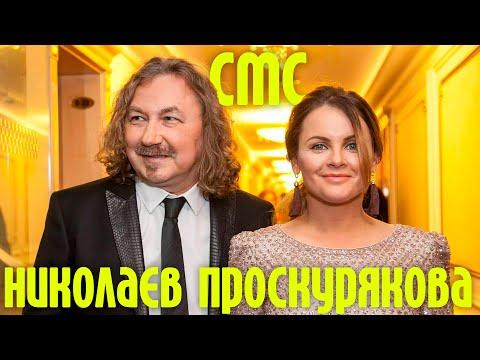 Слушать онлайн Игорь Николаев и  Юлия Проскурякова - СМС в mp3