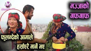 फुलन्देको आमालाई मन थामेर हेर्नुस्, पेट मिचेर हाँस्नुस || Umesh Rai || Mazzako TV