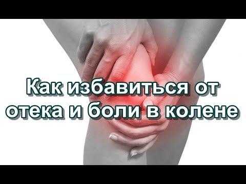 Опухло колено и не болит
