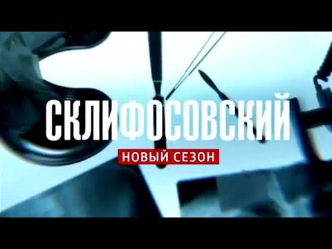 Склифосовский-6. Новый сезон 2018! Трейлер. Смотрите сегодня