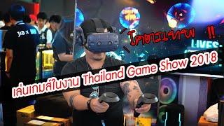 งานใหญ่มากกกก !!!! Thailand Game Show 2018