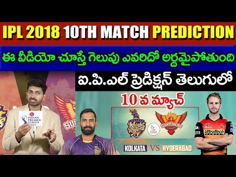 IPL 2018 10th Match kolkata Knight Riders vs Sunrisers Hyderabad Prediction   Eagle Media Works