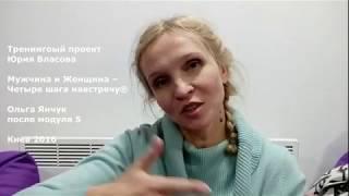 Ольга Янчук после модуля 5. Мужчина и Женщина – Четыре шага навстречу®