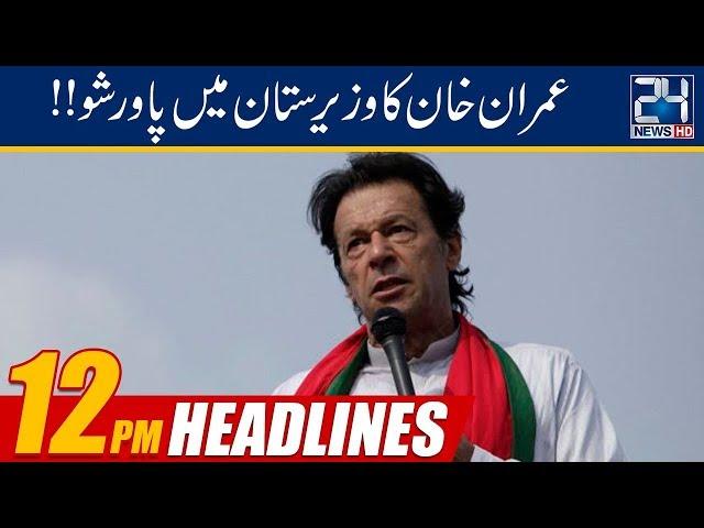 News Headlines | 12:00pm | 24 April 2019 | 24 News HD