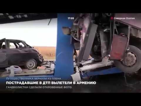 Пострадавшие в ДТП вылетели в Армению