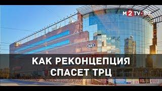 реконцепция торгового центра: Как в Калининграде появилось пространство МЕГА Дети