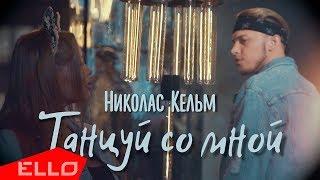 Николас Кельм - Танцуй со мной