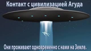 Неожиданный контакт с летающей тарелкой цивилизации Агуда. Они живут одновременно с нами на Земле.