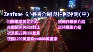 Zenfone 6 相機介紹與拍照評測(中):進階相機設定介紹、慢動作、延時攝影、夜間拍照與HDR對比、夜間1200萬像素vs4800萬像素差異【請先看說明欄或置頂留言】