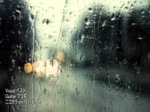 Rain Stops, Goodbye「acoustic」歌ってみた♫ベスト