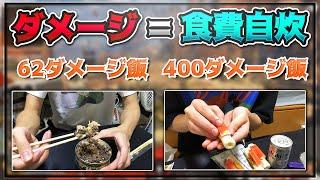 【実写APEX】ダメージ=食費で自炊したら62円の地獄飯が出来上がったwwww
