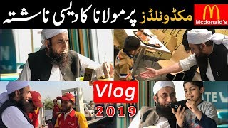 McDonald's - دیسی ناشتہ | Vlog 2019 | Molana Tariq Jameel Latest Bayan 17-Feb-2019