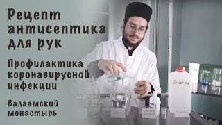 Рецепт антисептика для рук   Профилактика коронавирусной инфекции