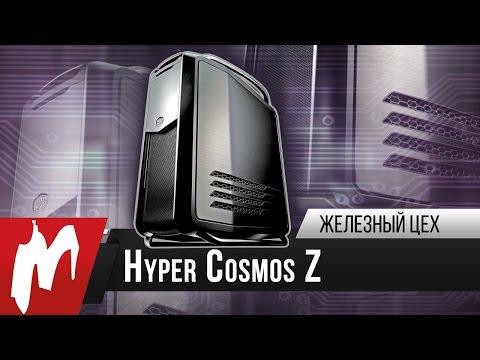 видео: Обзор СУПЕРКОМПЬЮТЕРА hyper cosmos z - Железный цех - Игромания
