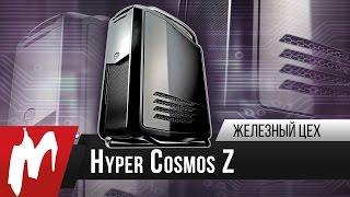 Обзор СУПЕРКОМПЬЮТЕРА Hyper Cosmos Z - Железный цех - Игромания