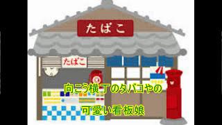 煙草屋の娘(岸井明・平井英子)(佐川ミツオ・渡辺マリ)~ZENZI