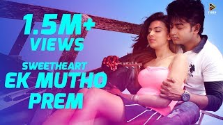Ek Mutho Prem - Hridoy Khan & Porshi | SWEETHEART (2016) | Full Video Song | Mim Bidya Sinha | Bappy