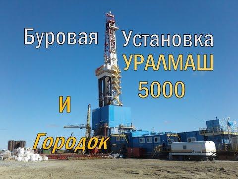 "Буровая установка УРАЛМАШ 5000 ""Жизнь Буровика"""