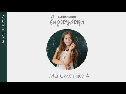 Видеоурок по математике 4 класс сложение и вычитание многозначных чисел