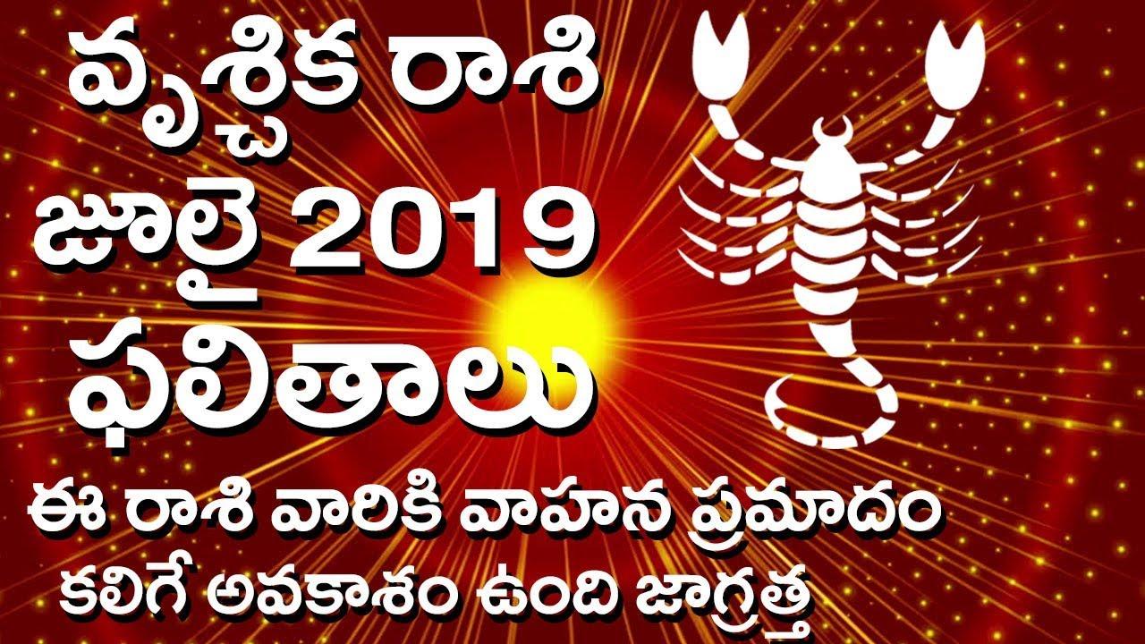Vrischika Rashi 2019 July Month Predictions|#ScorpioHoroscope||Monthly  Horoscope|