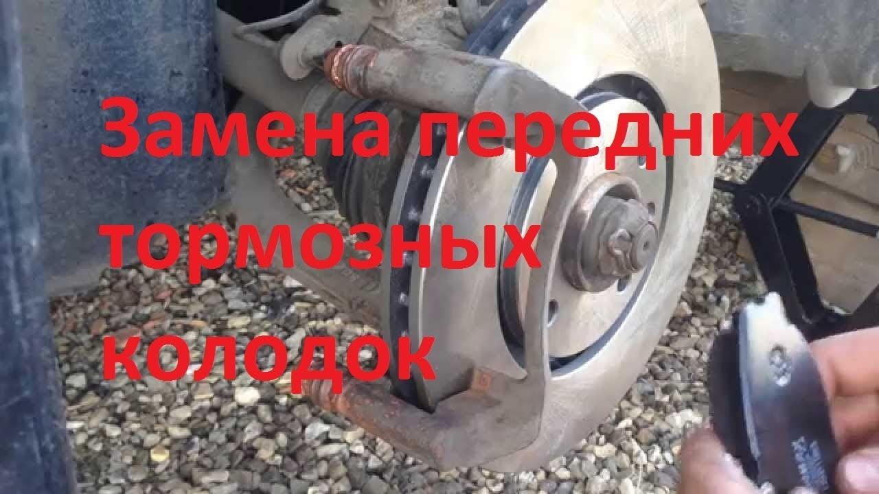 chevrolet lanos замена передних тормозных колодок