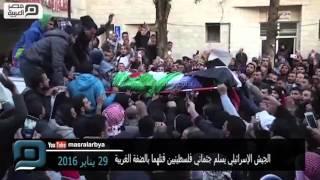 مصر العربية | الجيش الإسرائيلي يسلم جثماني فلسطينيين قتلهما بالضفة الغربية