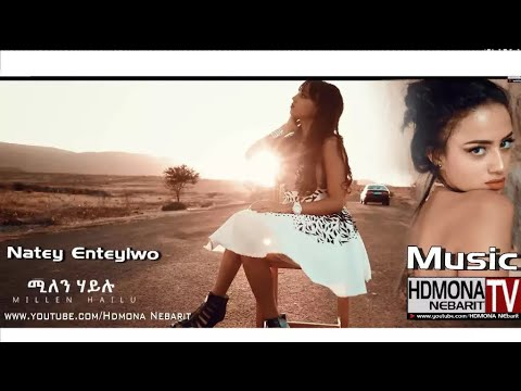 HDMONA - ናተይ እንተይልዎ  ብ ሚለን ሃይሉ Natey Enteylwo by  Millen Hailu - New Eritrean Music 2018