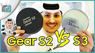 ساعة جير اس 3 كلاسيك ومقارنة مع جير اس 2 كلاسيك Gear S3 vs S2