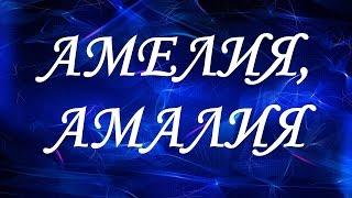 видео Женские имена и их значения. Агафья.