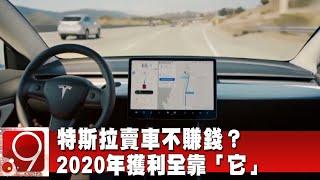 特斯拉賣車不賺錢? 2020年獲利全靠「它」 @9點換日線