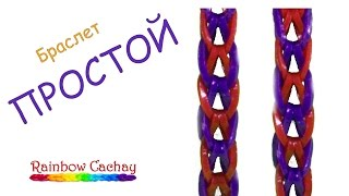 loom bands. Плетение