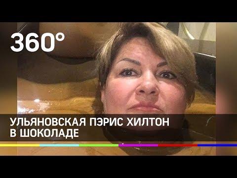 Ульяновскую чиновницу уволят после селфи в ванне с нефтью