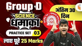 9:30 AM - RRB Group D 2020-21 | Science by Neeraj Jangid | Practice Set - 3