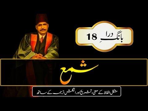Shama || The Candle || Abdul Mannan...