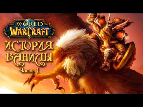 Лор классического World of Warcraft. Часть 1