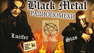 �������� ���� Блэк Метал Радиопомехи (Black Metal Radio Interference) ������