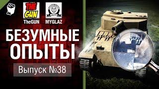 Безумные Опыты №38 - от TheGUN & MYGLAZ [World of Tanks]