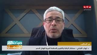 في اليوم العالمي للفساد ...  كيف هو وضع الفساد في اليمن الان ؟  | صباحكم اجمل
